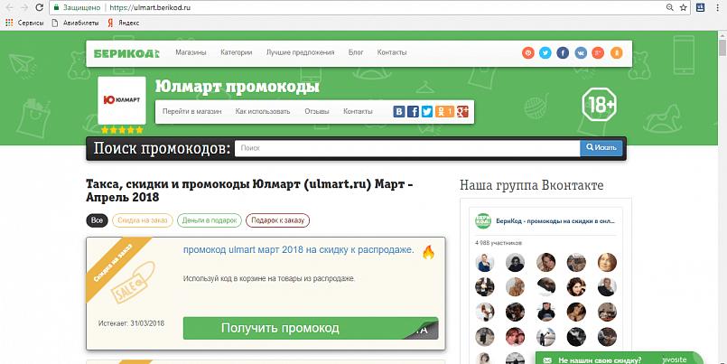 Промокоды для «Юлмарт» / Скриншот: ulmart.berikod.ru