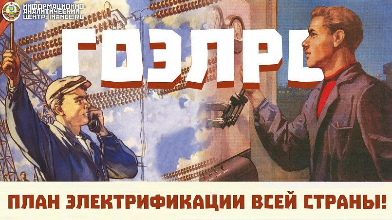 ГОЭЛРО (Государственная комиссия по электрификации России) — государственный план электрификации РСФСР после Октябрьской революции.