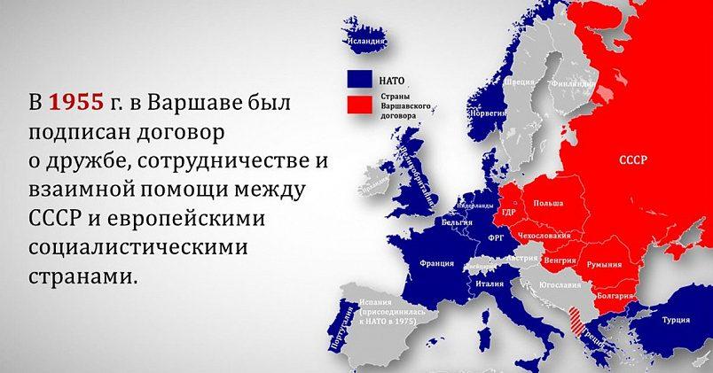 Страны НАТО и ОВД / Фото: znakka4estva.ru